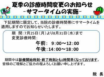 サマータイムのお知らせ2016.jpg