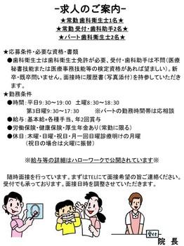 求人のお知らせ.jpg